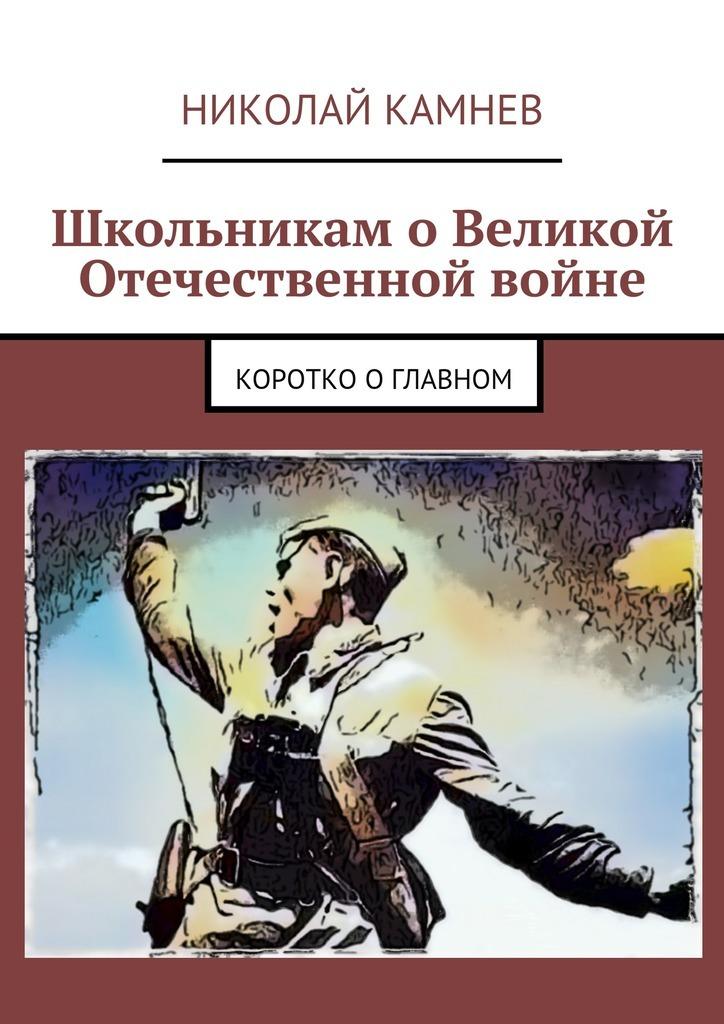 Николай Камнев бесплатно
