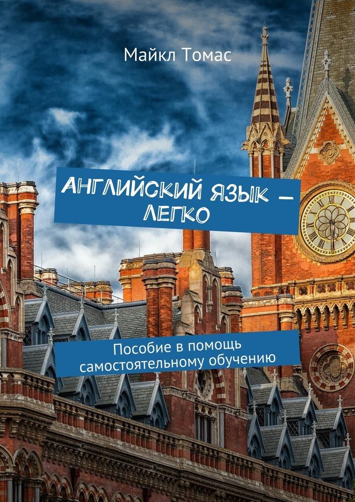 Красивая обложка книги 28/48/59/28485964.bin.dir/28485964.cover.jpg обложка