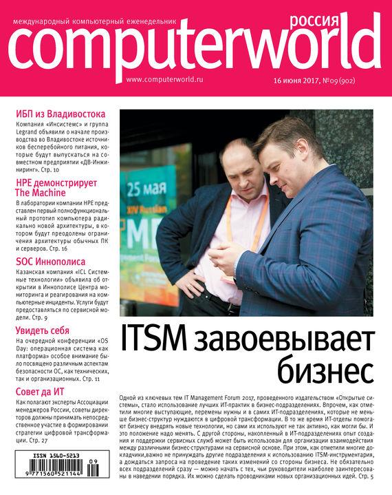 Открытые системы Журнал Computerworld Россия №09/2017 н л коровкина itsm подход в управлении ит инфраструктурой сети мпк