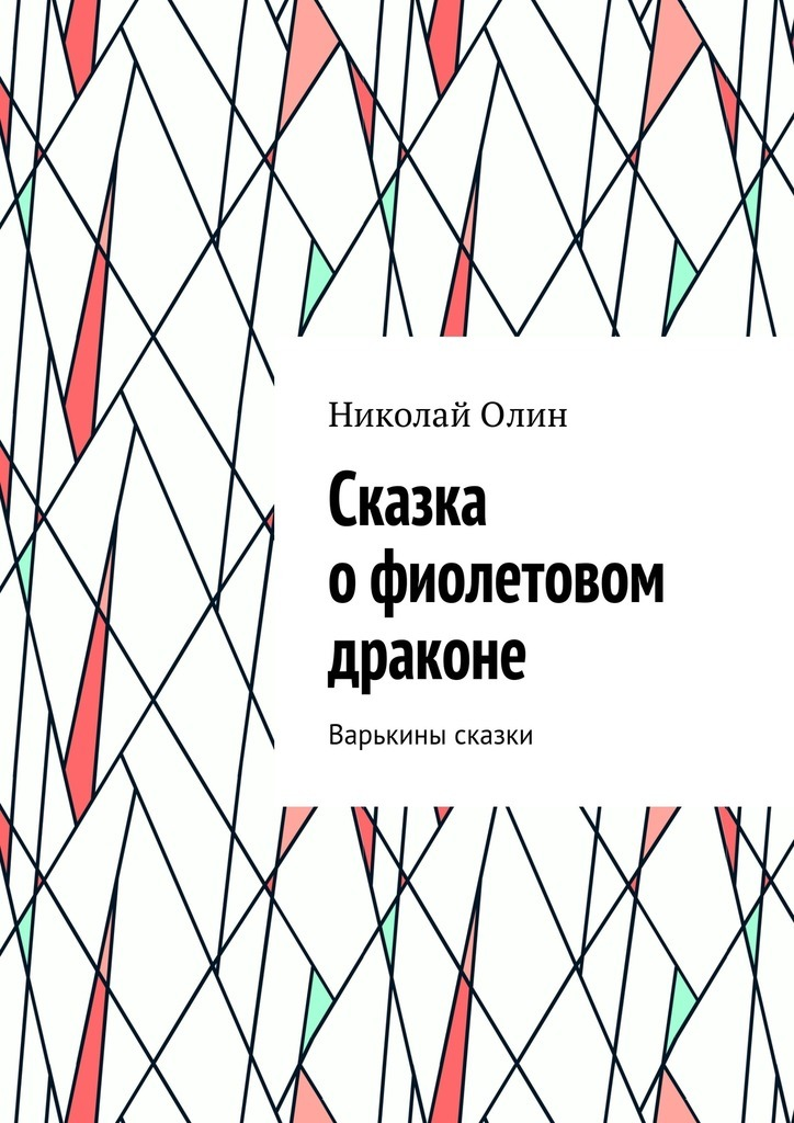 Николай Павлович Олин бесплатно