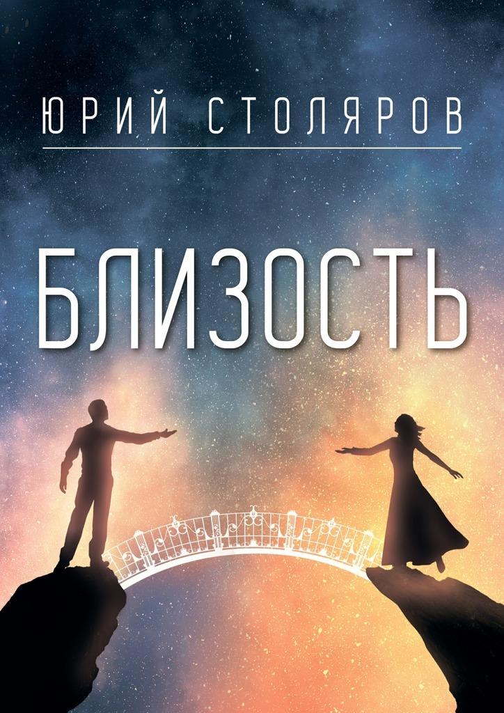 Юрий Столяров - Близость