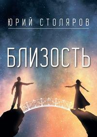 Столяров, Юрий Владимирович  - Близость