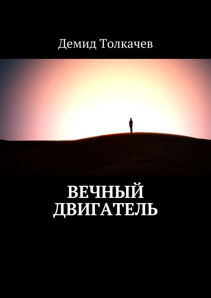 Демид Толкачев - Вечный двигатель