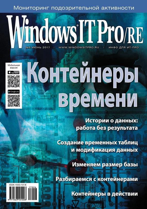 Открытые системы Windows IT Pro/RE №06/2017 открытые системы windows it pro re 11 2014