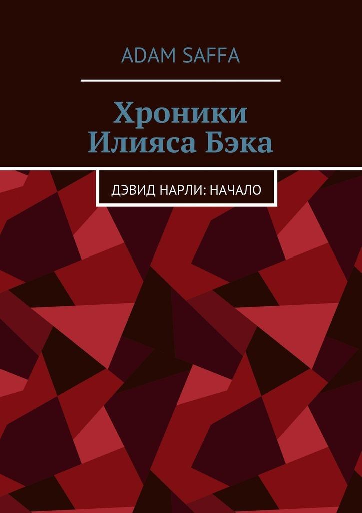 Adam Saffa - Хроники Илияса Бэка. Дэвид Нарли: начало