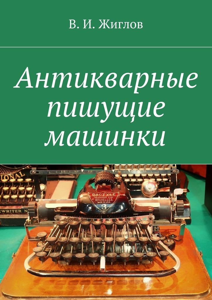 В. И. Жиглов Антикварные пишущие машинки кама евро 129 в харькове