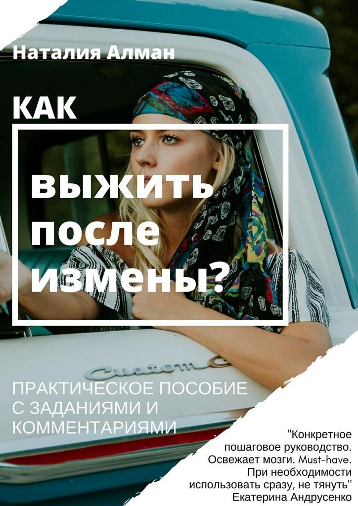 Наталия Васильевна Алман бесплатно