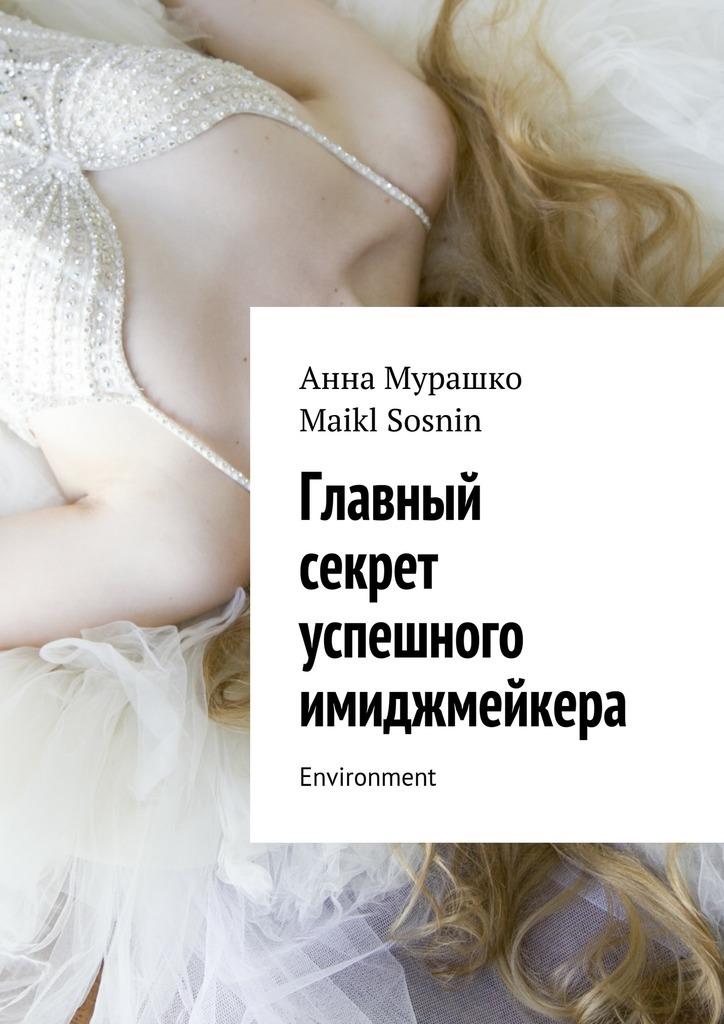 Maikl Sosnin Главный секрет успешного имиджмейкера. Environment maikl sosnin asset management 2