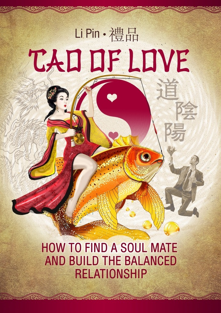 Обложка книги Tao of Love. How to find a soul mate and build the balanced relationship, автор Pin, Li