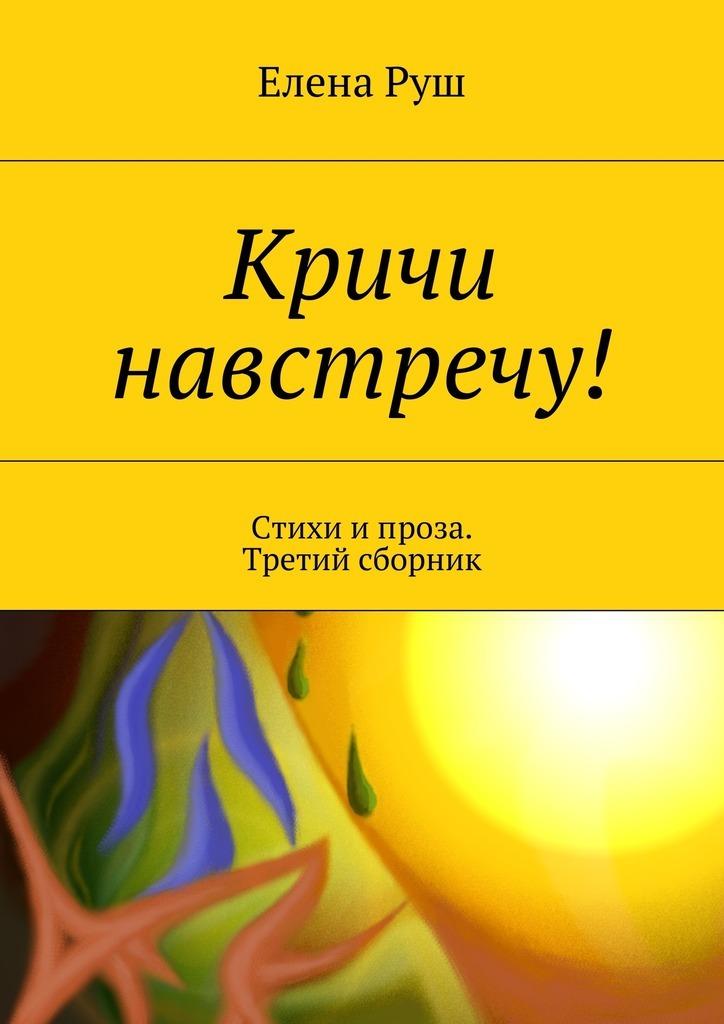 Елена Руш бесплатно