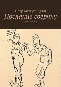 Межурицкий, Петр  - Послание сверчку. Стихи ипоэмы