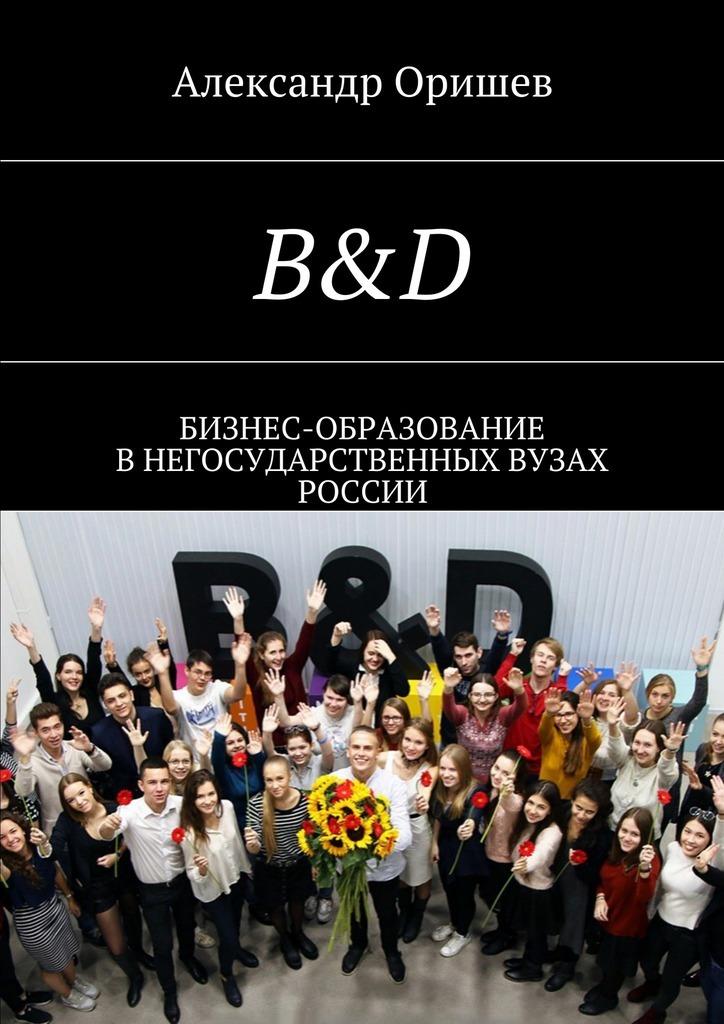 B&D. Бизнес-образование внегосударственных вузах России