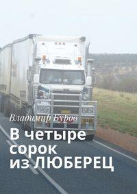 Буров, Владимир  - Вчетыре сорок изЛЮБЕРЕЦ