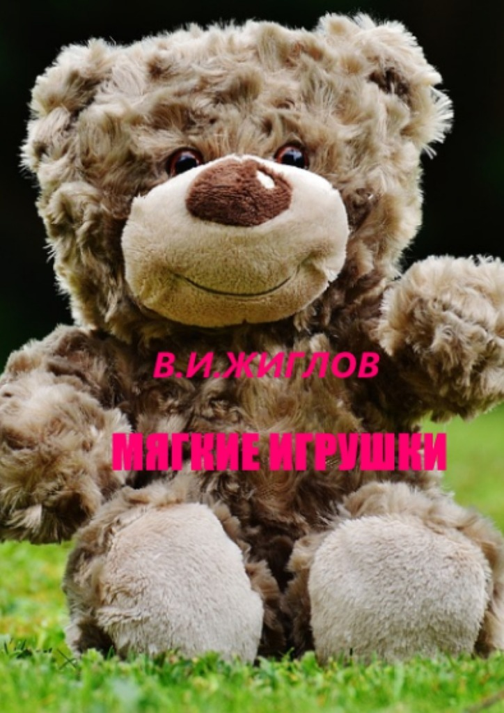 В. И. Жиглов Мягкие игрушки мягкие игрушки estro совёнк подмигивающий