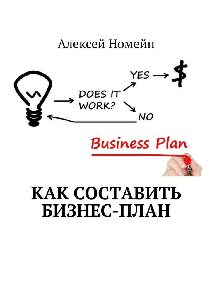 Фото Алексей Номейн Как составить бизнес-план тарифный план