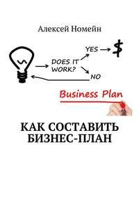 - Как составить бизнес-план