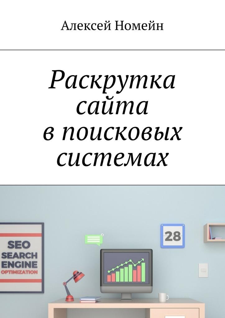 Алексей Номейн Раскрутка сайта в поисковых системах ISBN: 9785448534522
