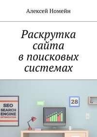 Номейн, Алексей  - Раскрутка сайта в поисковых системах
