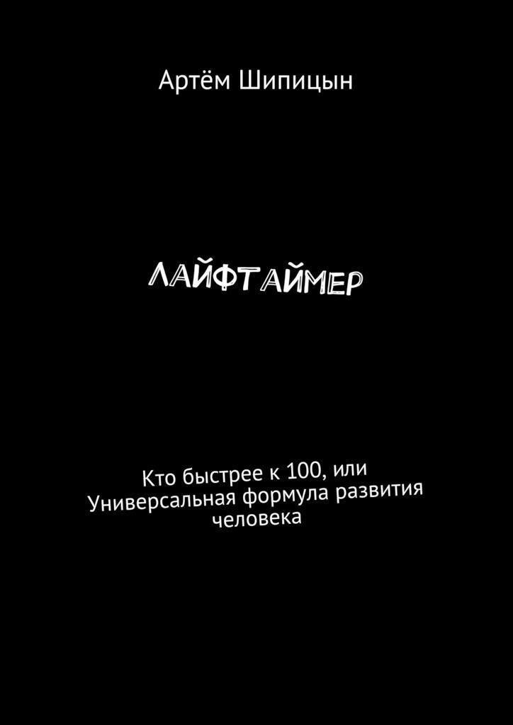 Артём Шипицын бесплатно