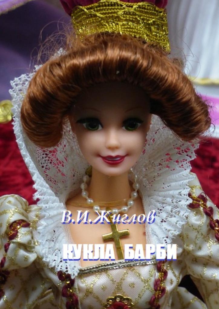 В. И. Жиглов Кукла Барби сменный кен для барби