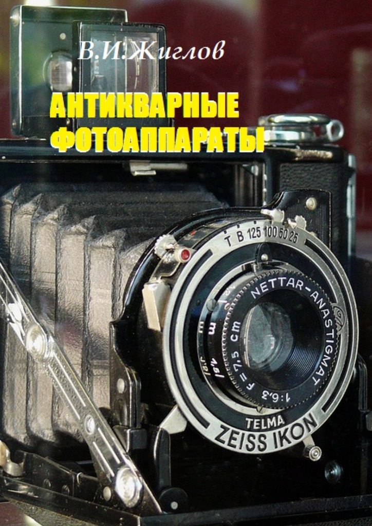 В. И. Жиглов Антикварные фотоаппараты
