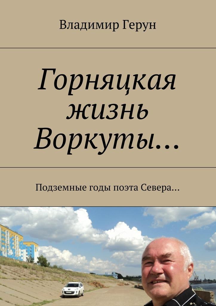Горняцкая жизнь Воркуты… Подземные годы поэта Севера…
