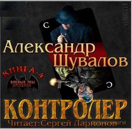 Александр Шувалов Контролёр