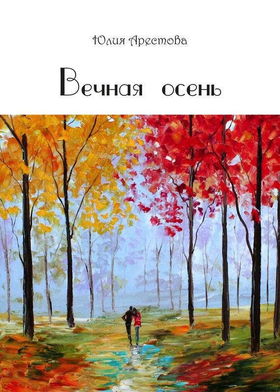 Вечная осень развивается спокойно и размеренно