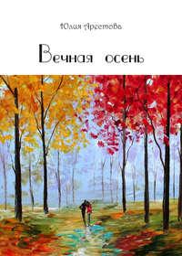 Арестова, Юлия  - Вечная осень