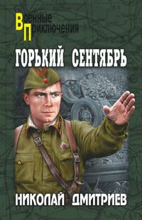 Николай Дмитриев - Горький сентябрь