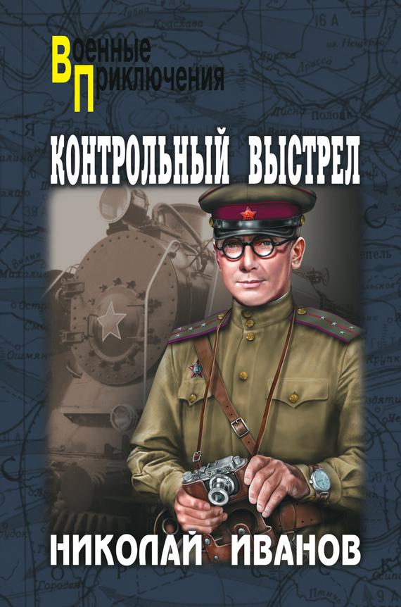 Николай Иванов - Контрольный выстрел
