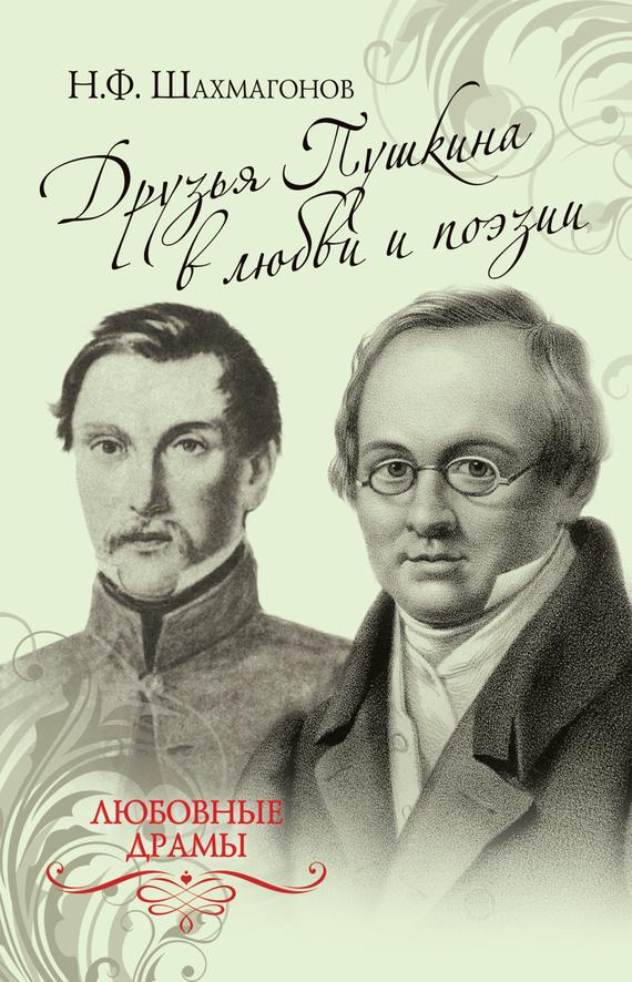 Николай Шахмагонов бесплатно