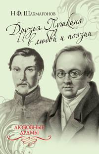 Шахмагонов, Николай  - Друзья Пушкина в любви и поэзии