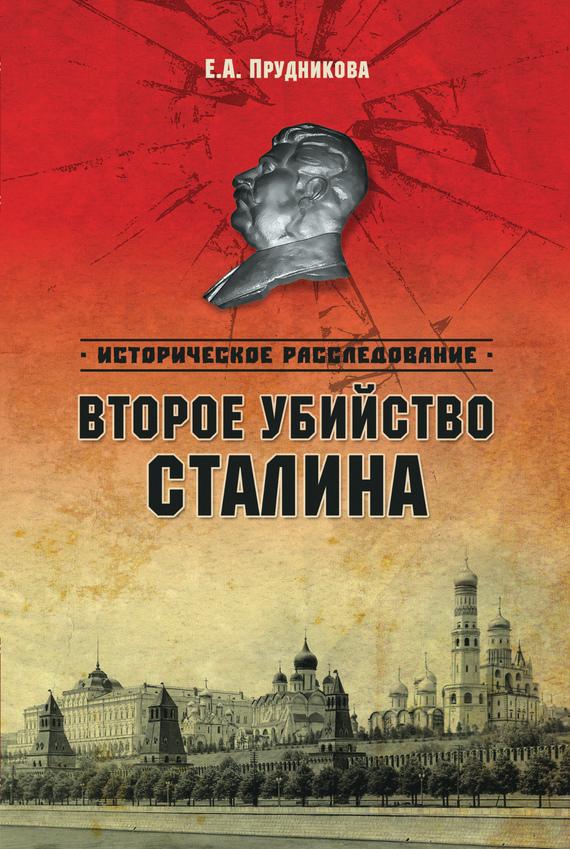 Елена Прудникова Второе убийство Сталина пошел козел на базар