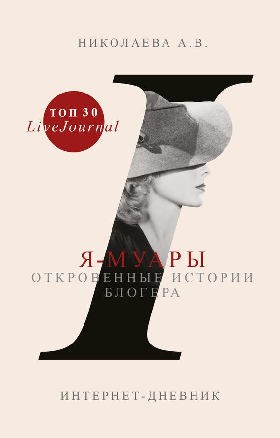 Обложка книги Я-муары. Откровенные истории блогера, автор Анастасия Николаева