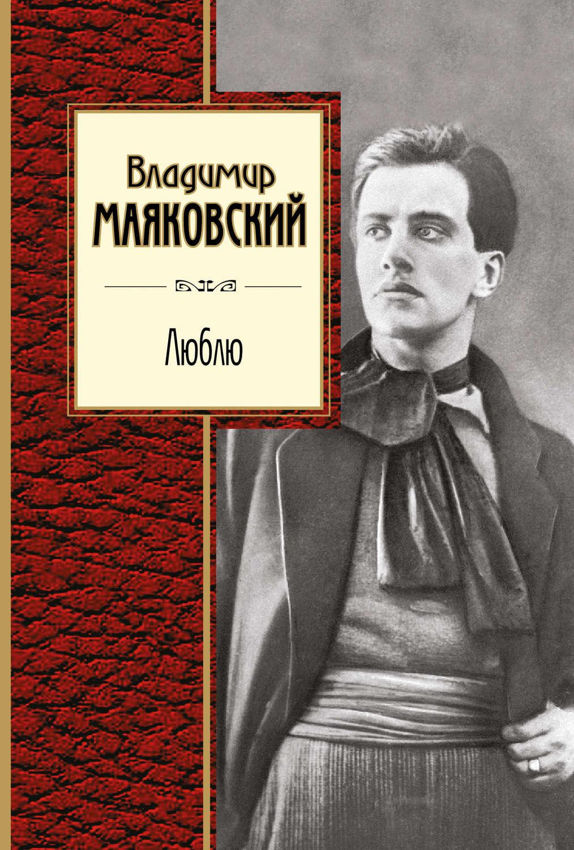 Маяковский стихотворение послушайте скачать fb2