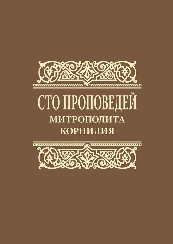 Митрополит Корнилий (Титов) бесплатно