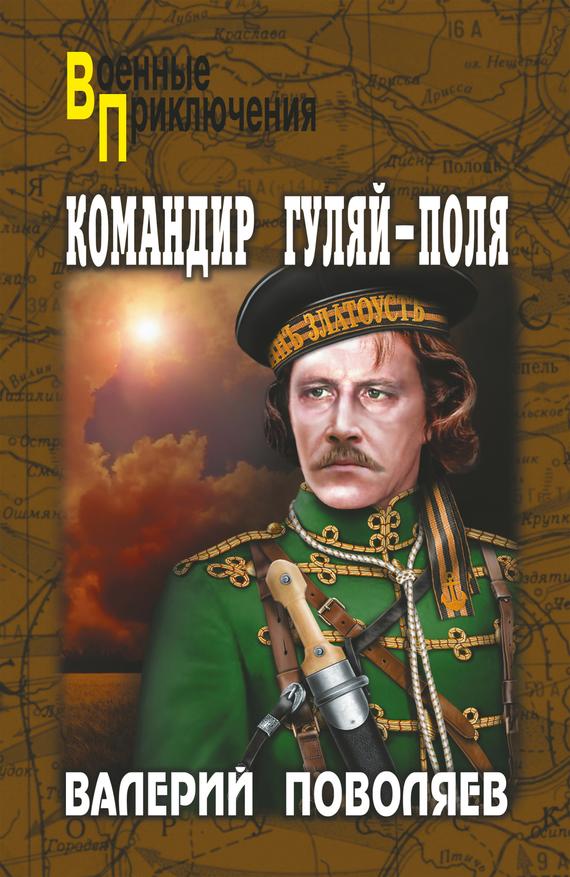 Валерий Поволяев - Командир Гуляй-Поля