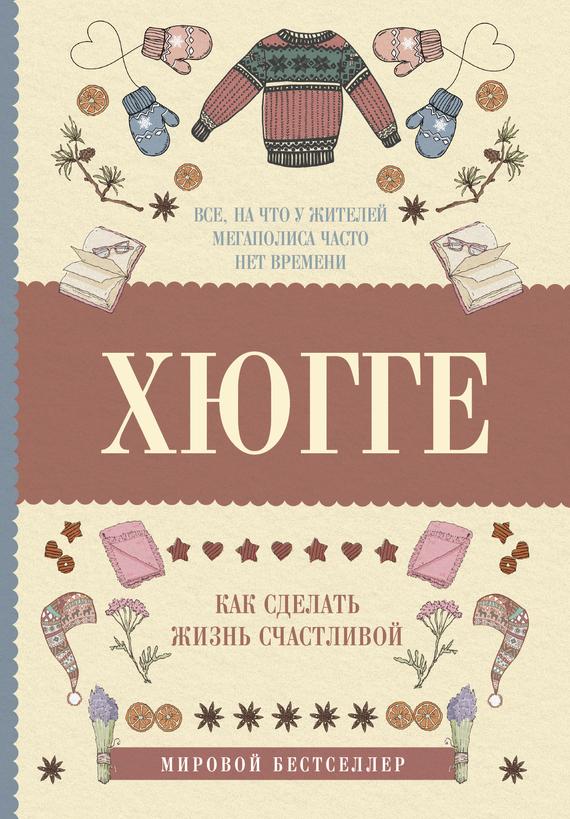 Матильда Андерсен Хюгге: как сделать жизнь счастливой книги эксмо хюгге или уютное счастье по датски как я целый год баловала себя улитками