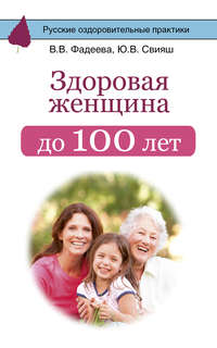- Здоровая женщина до 100 лет