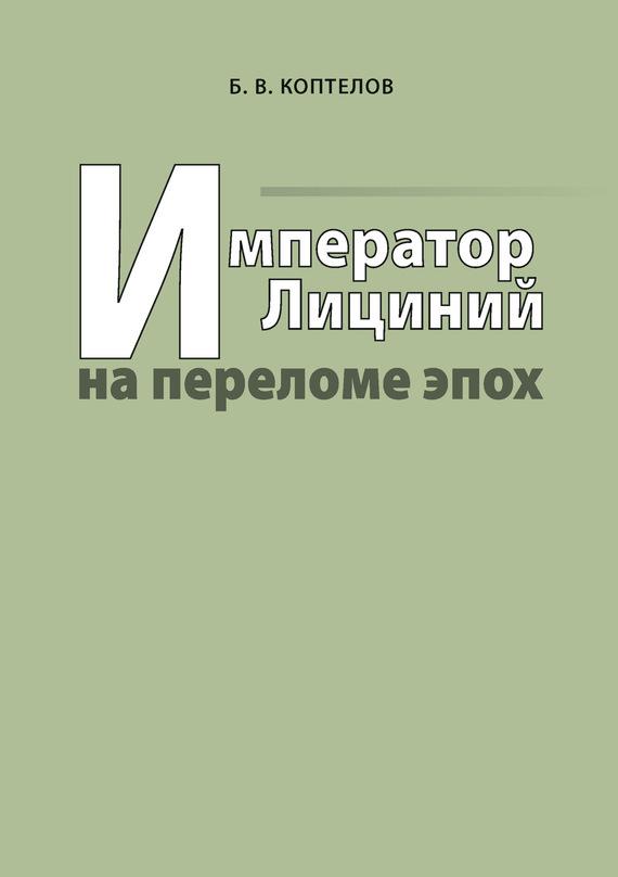Борис Коптелов Император Лициний на переломе эпох на переломе эпох история россии с 1861 по 1941 гг