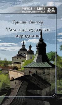 Виктор Гришин - Там, где сходятся меридианы