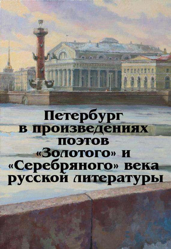 Петербург в произведениях поэтов Золотого и Серебряного века русской литературы случается взволнованно и трагически
