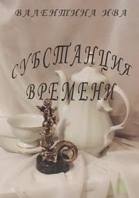 Ива, Валентина  - Субстанция времени