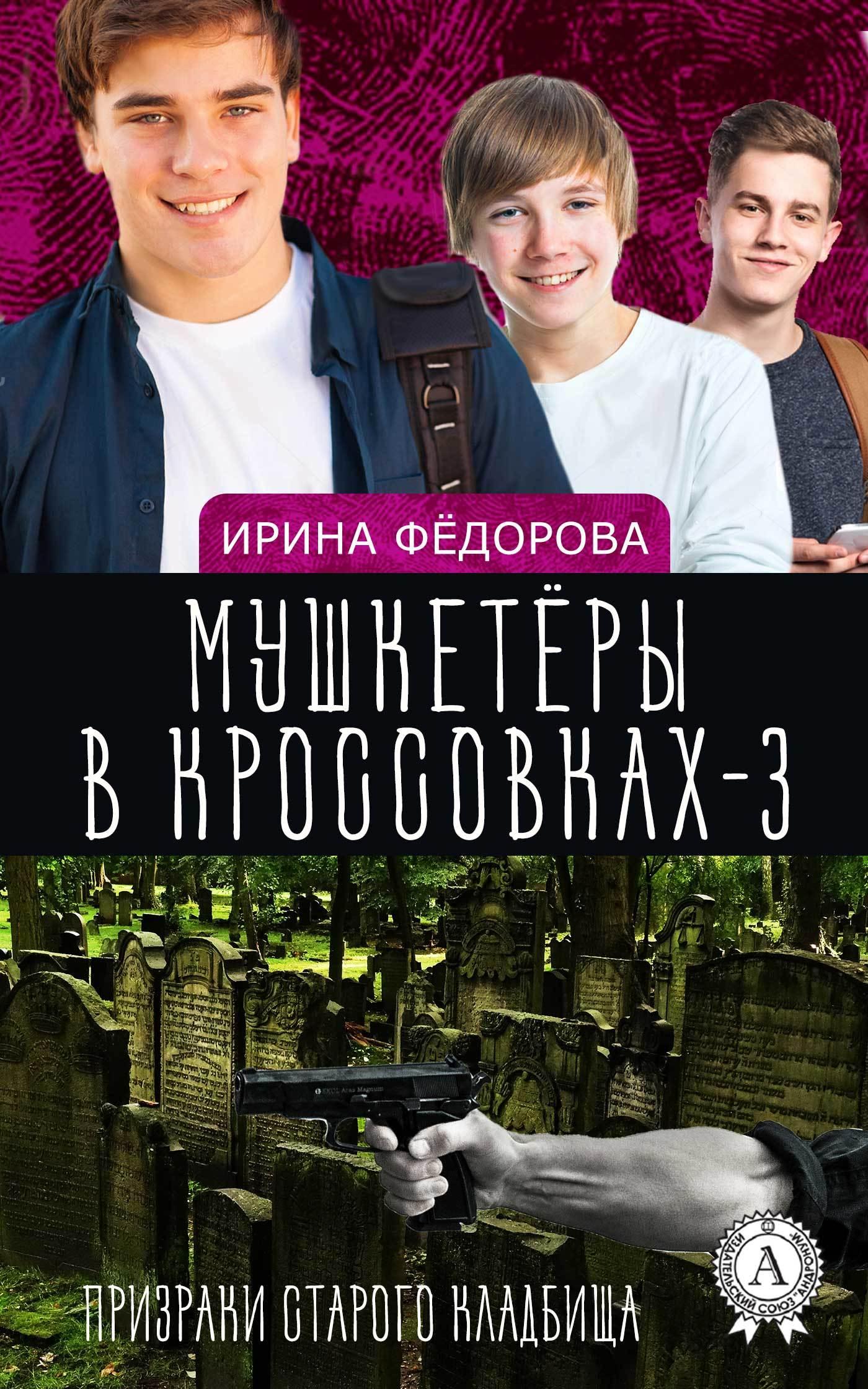 Ирина Фёдорова Призраки старого кладбища куда продать лайки на turboliker