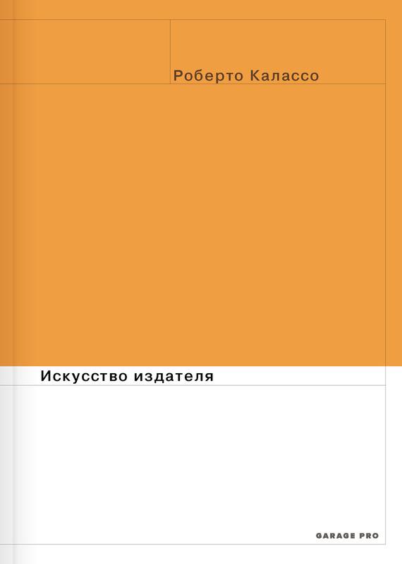 Роберто Калассо Искусство издателя кaрпфишинг кaкaй род под