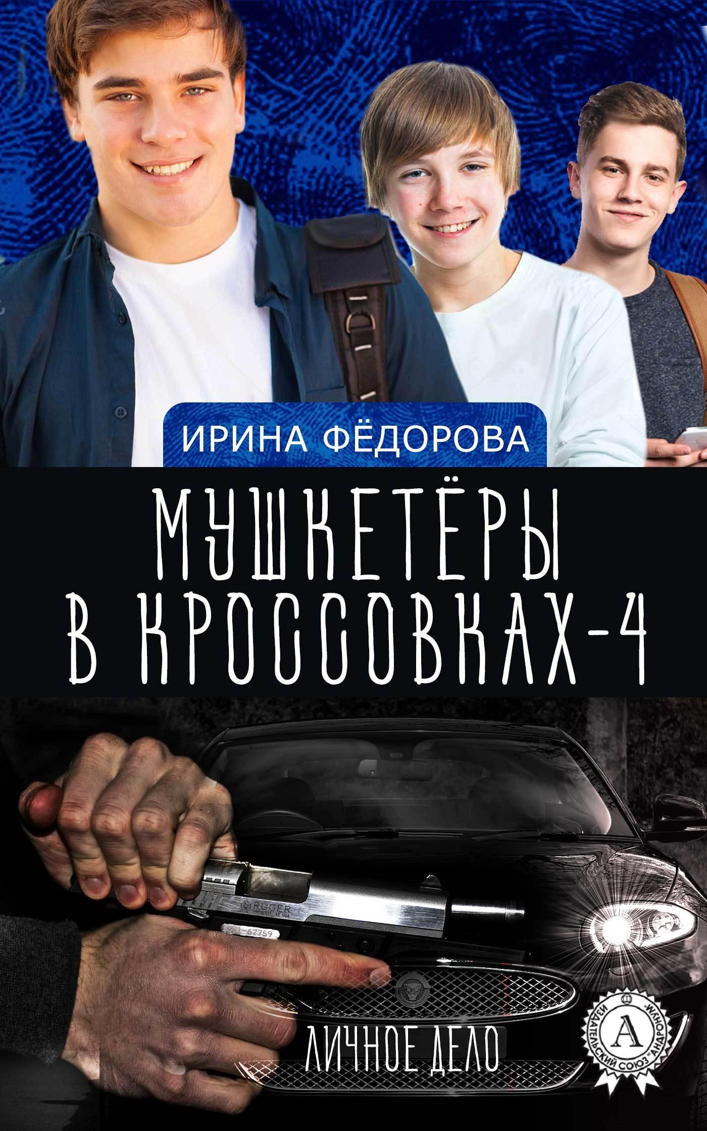 Ирина Фёдорова - Личное дело