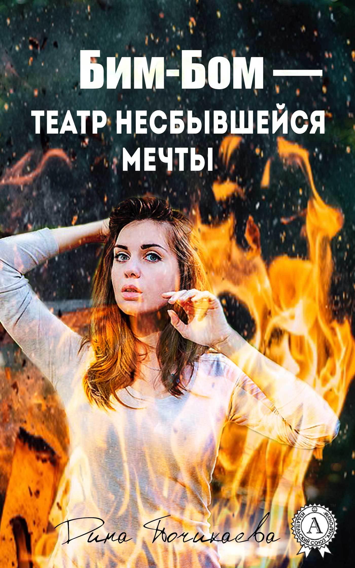 Дина Почикаева - Бим-Бом – театр несбывшейся мечты
