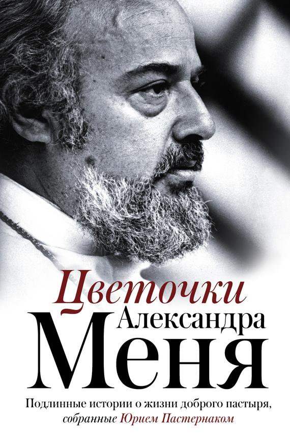 Юрий Пастернак - Цветочки Александра Меня. Подлинные истории о жизни доброго пастыря