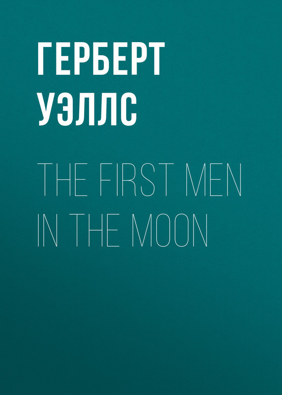 Герберт Джордж Уэллс The First Men in the Moon салатник luminarc disney frozen диаметр 16 см